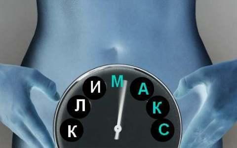мастопатия симптомы и лечение при климаксе