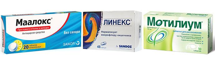 лекарства для лечения желудка