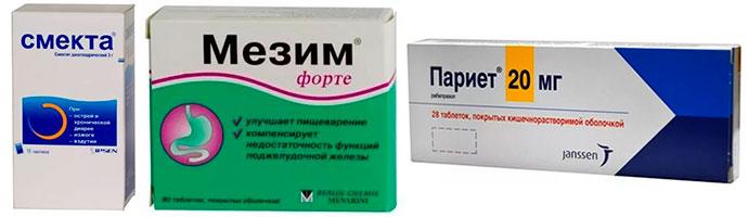 медикаменты, устраняющие изжогу