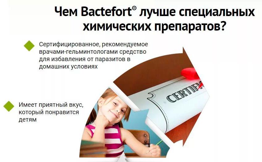 преимущества Бактефорта перед химическими препаратами
