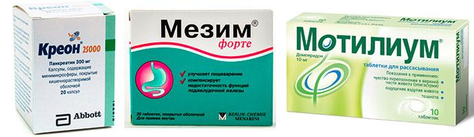 препараты, устраняющие отрыжку