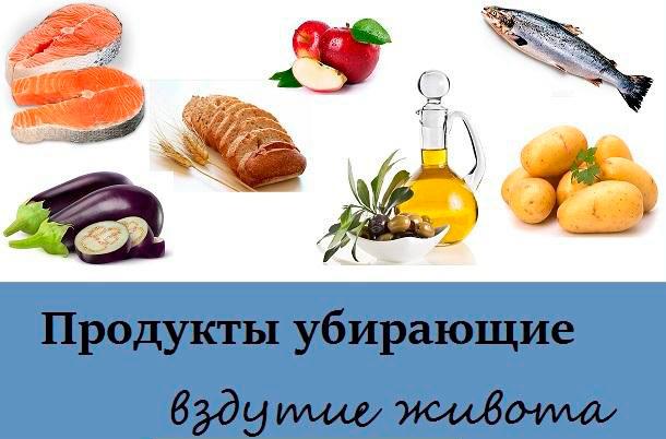 продукты, убирающие вздутие живота