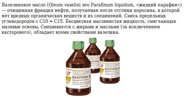 что такое масло из вазелина