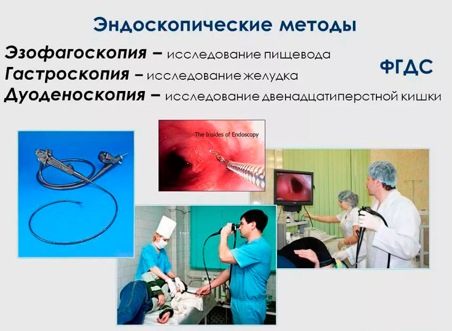 эндоскопические методы