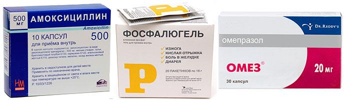 лекарства от антрального гастрита