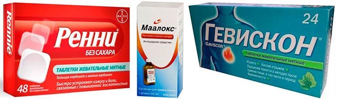 препараты, устраняющие чувство жжения