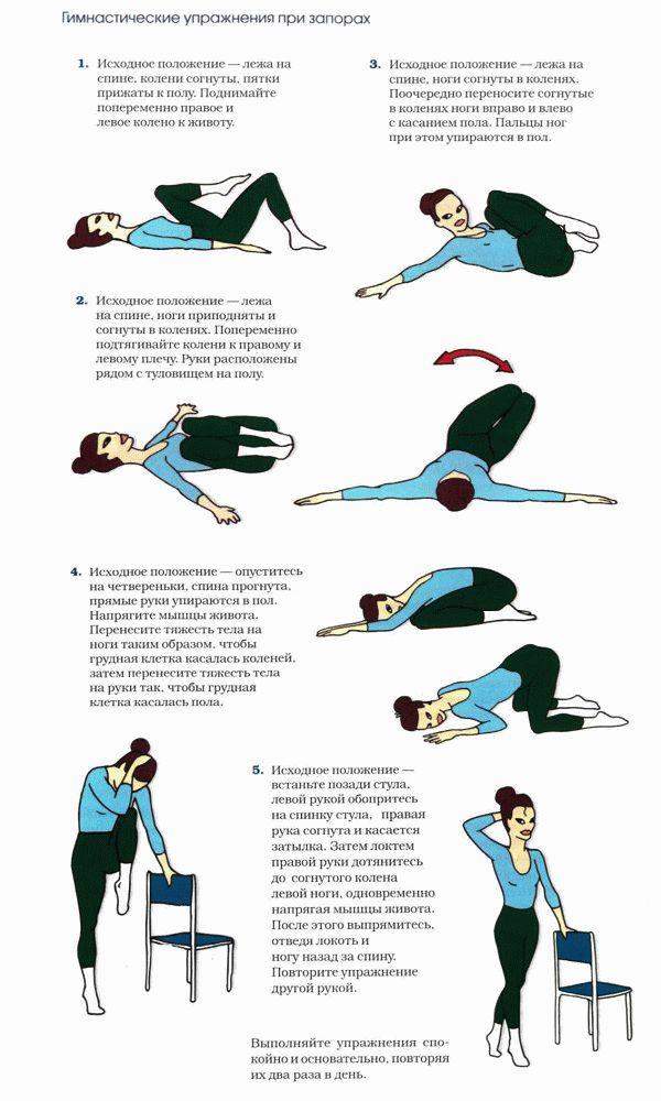 упражнения, помогающие устранить запор